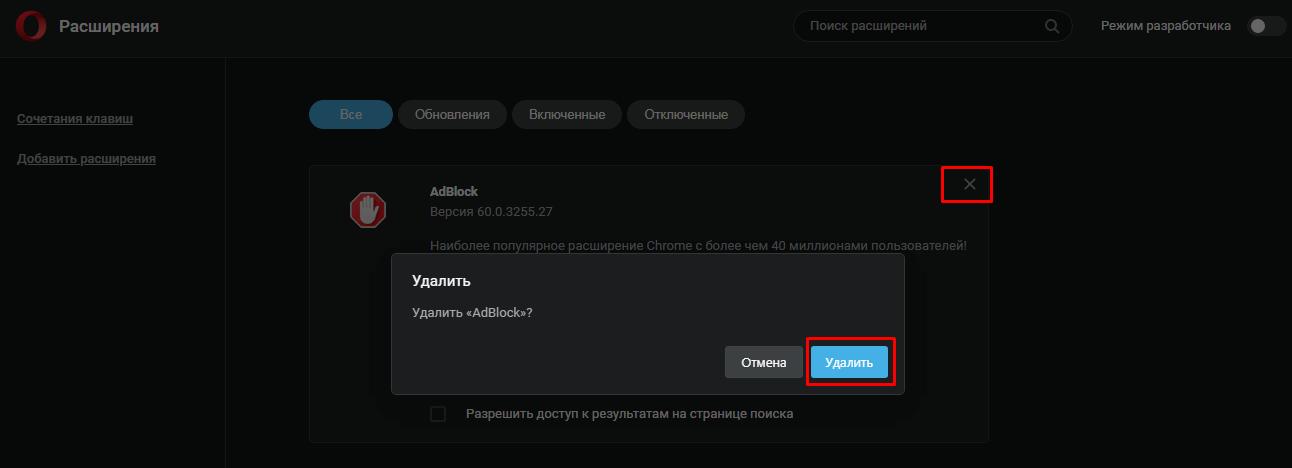 kak-otklyuchit-adblok-v-opere.png