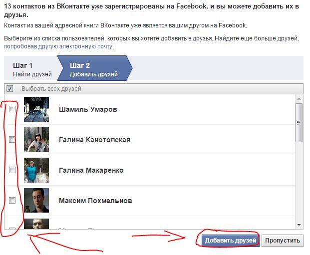 stranica-druzej-vkontakte.jpg