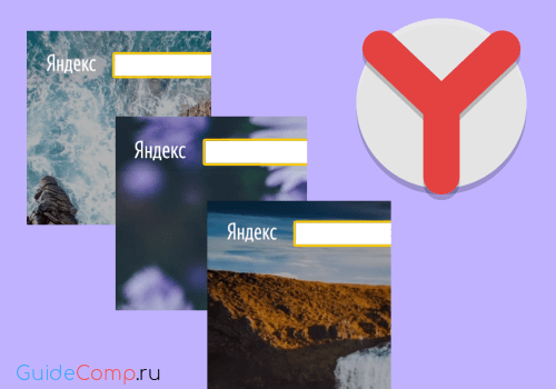 11-11-v-yandex-brauzere-sdelat-tyomnyj-fon-0.png