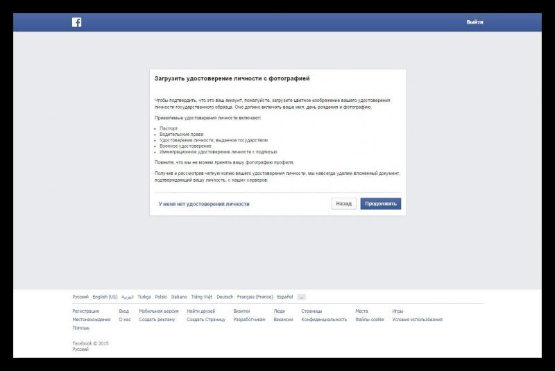Zapros-foto-v-Fejsbuke-e1571580313624.png