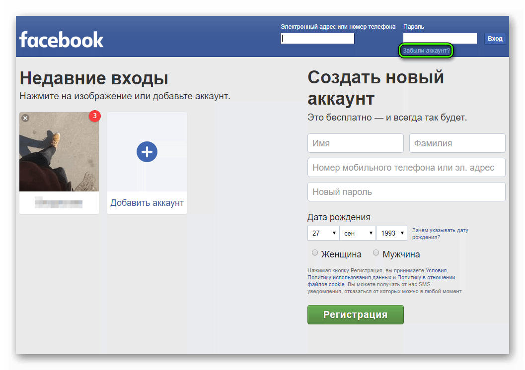 Punkt-Zabyli-akkaunt-na-sajte-Facebook.png