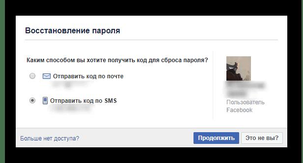 Sposoby-vosstanovleniya-parolya-na-sajte-Facebook.png