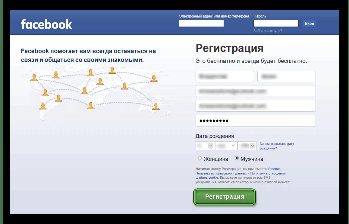 Registratsiya-v-Facebook-po-elektronnomu-adresu.png