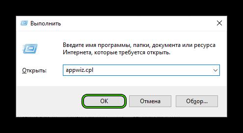 Zapusk-appwiz.cpl-cherez-instrument-Vypolnit.png