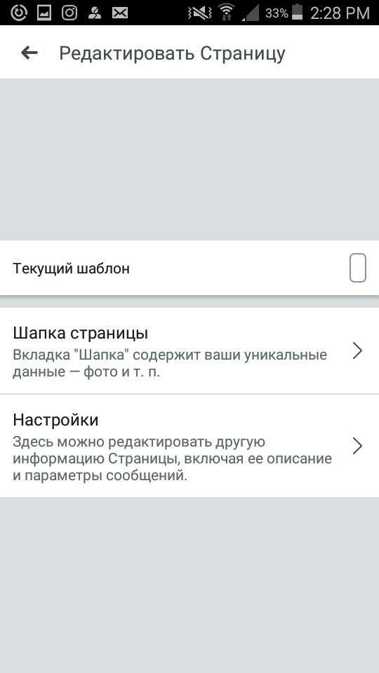 FB_kak-ydalit-biznes-stranitsy13.jpg