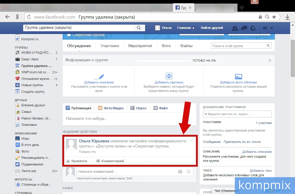 kak_udalit_gruppu_i_stranicu_kompanii_v_Facebook-5.jpg