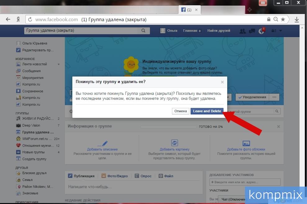 kak_udalit_gruppu_i_stranicu_kompanii_v_Facebook-8.jpg