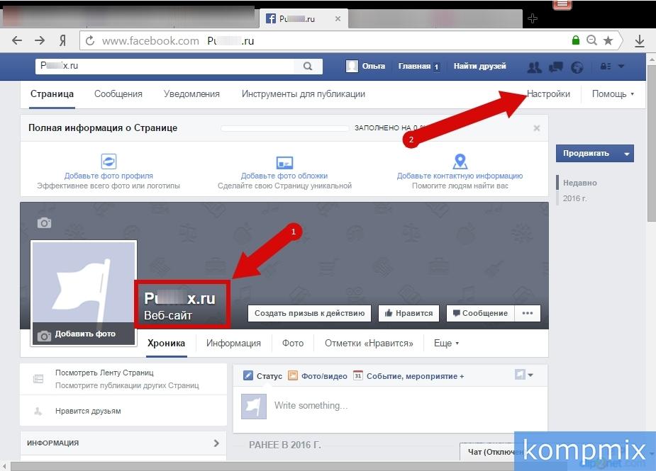 kak_udalit_gruppu_i_stranicu_kompanii_v_Facebook-9.jpg