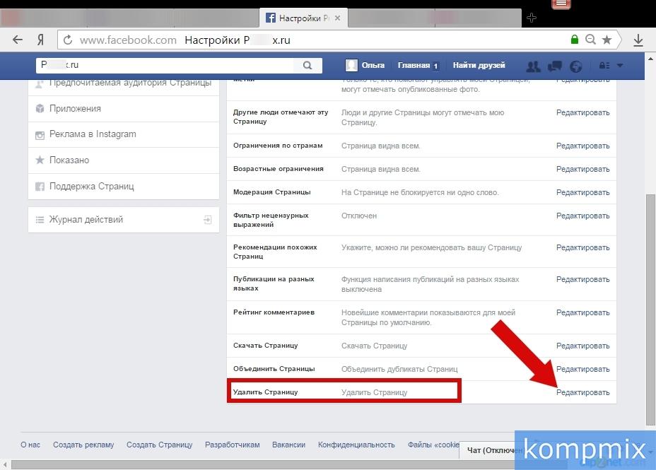 kak_udalit_gruppu_i_stranicu_kompanii_v_Facebook-10.jpg