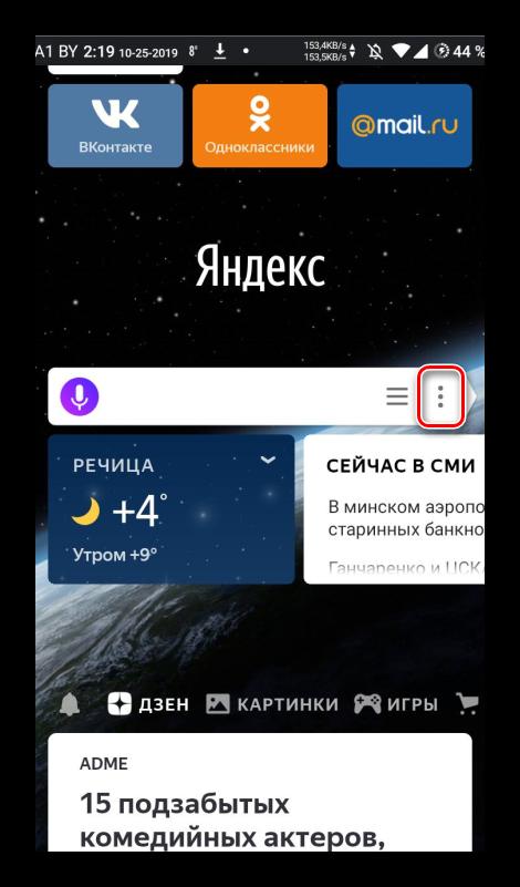 Knopka-dlya-dostupa-k-parametram.png