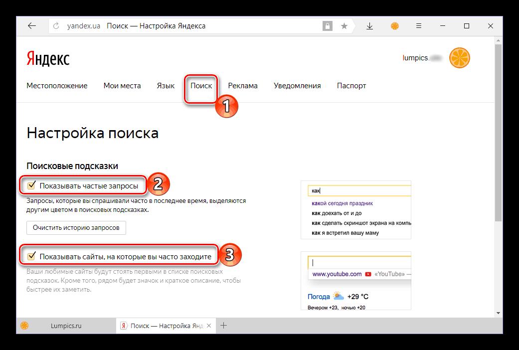 otklyuchit-poyavlenie-podskazok-v-poiskovoy-stroke-YAndeksa.png