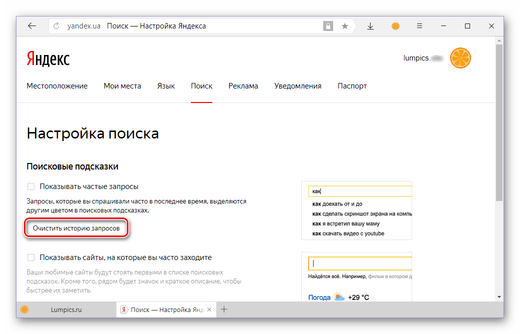 Ochistit-istoriyu-poiskovyih-zaprosov-v-sisteme-YAndeks.png