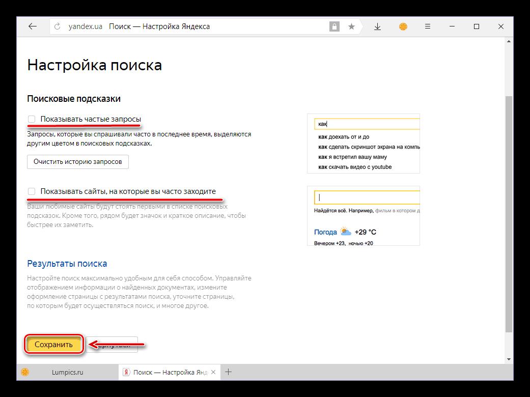 Sohranit-otklyuchenie-podskazok-v-poiskovoy-sisteme-YAndeks.png