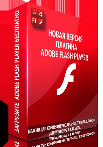 adobe-flash-player.png