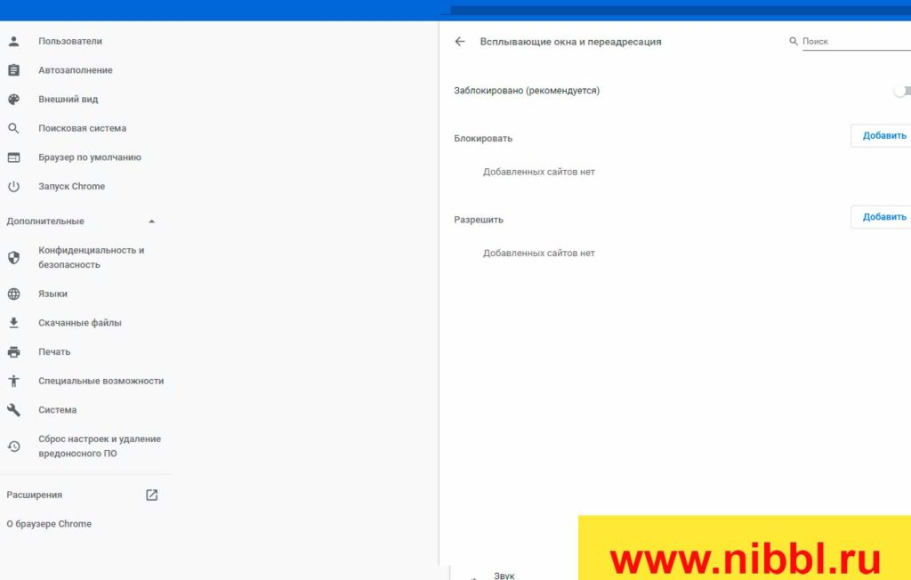 vsplyvayushchie-reklamnye-v-brauzere_13-1024x652.jpg