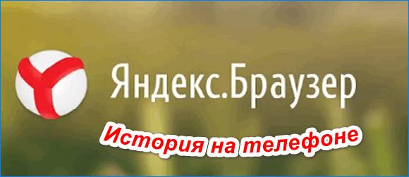 Istoriya-YA.Brauzera-na-telefone.png