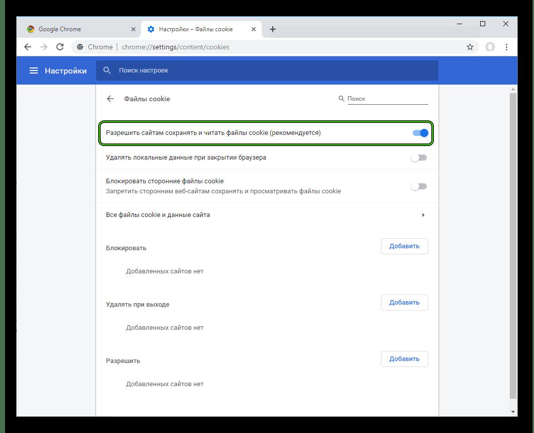 Vklyuchenie-optsii-Razreshit-sajtam-sohranyat-i-chitat-fajly-cookie-rekomenduetsya-na-stranitse-nastroek-Google-Chrome.png