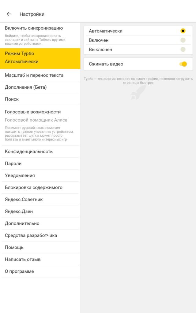 osobennosti-mobilnoj-versii-640x1024.png