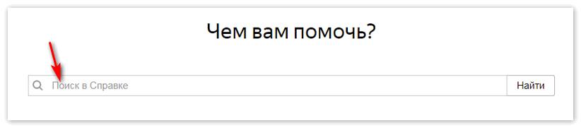 zadat-vopros-supportu-yandeks-brauzer.png
