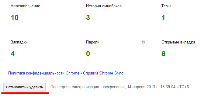 syncdashboard.png