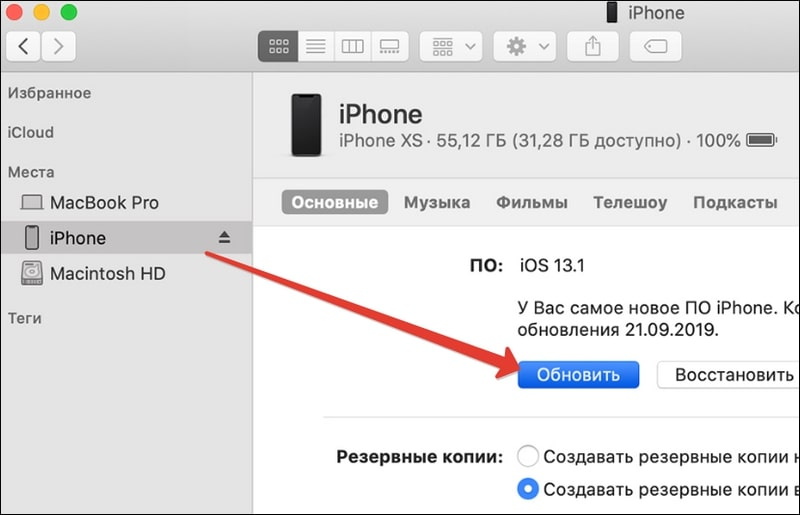 obnovlenie-iPhone.jpg