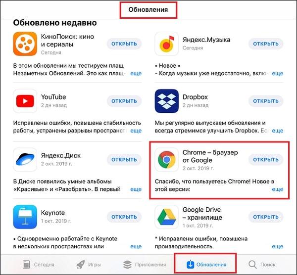 obnovlenie-brauzera-v-App-Store.jpg