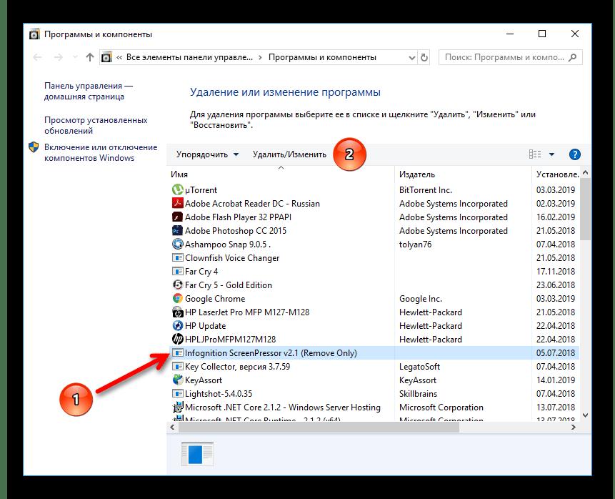 Udalenie-programm-v-Windows.png