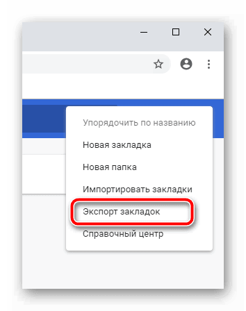 Eksport-zakladok-v-Chrome.png