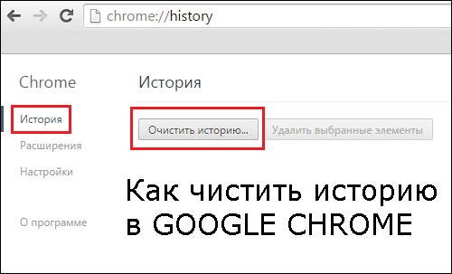 kak-ochistit-kesh-v-google-chrome2.jpg