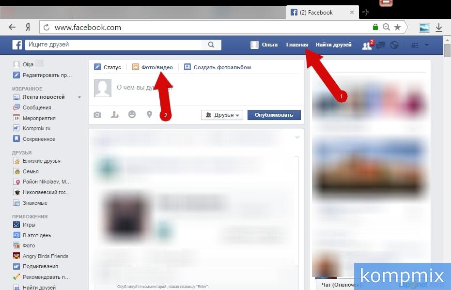 kak_dobavit_foto_v_Facebook_poshagovaya_instrukciya-1.jpg