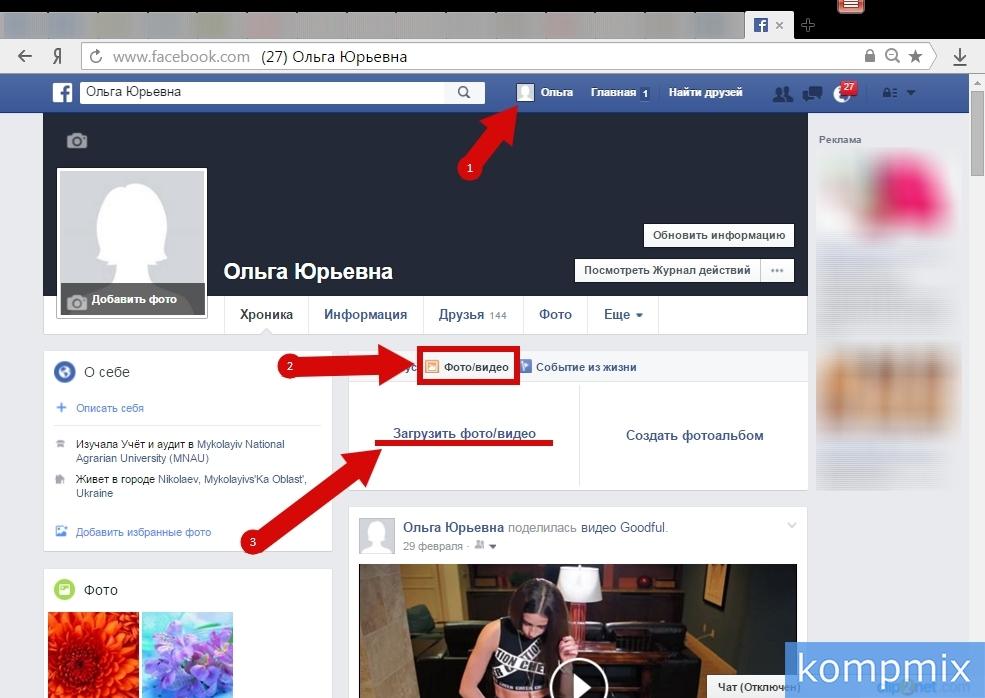 kak_dobavit_foto_v_Facebook_poshagovaya_instrukciya-5.jpg