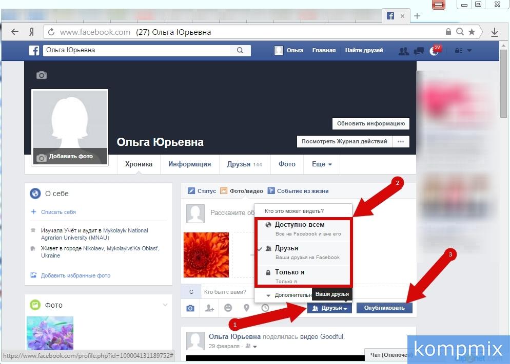 kak_dobavit_foto_v_Facebook_poshagovaya_instrukciya-7.jpg