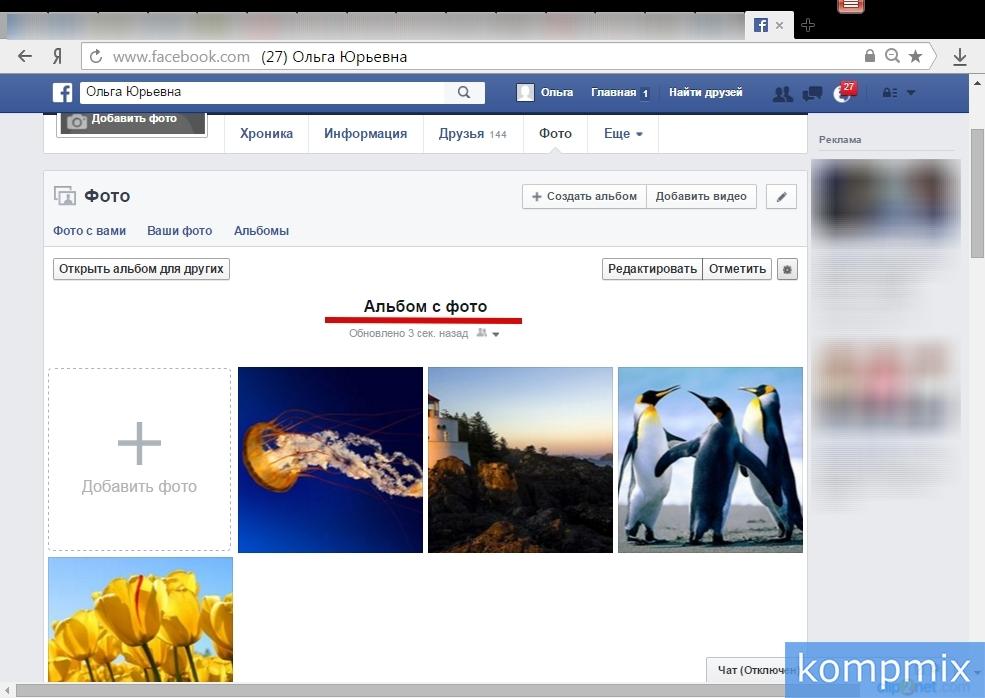 kak_dobavit_foto_v_Facebook_poshagovaya_instrukciya-12.jpg