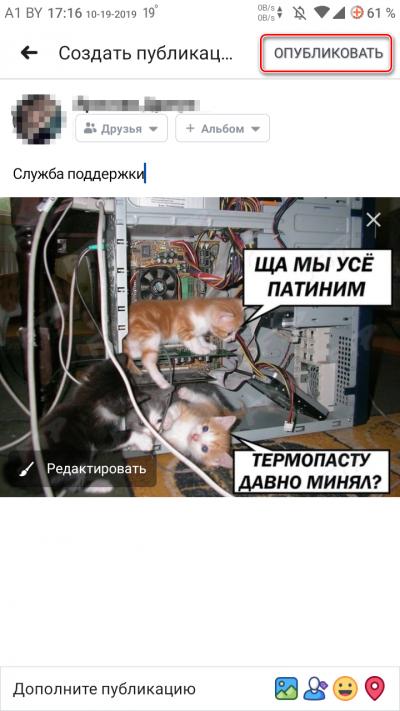 Knopka-dlya-publikatsii-1-e1571495007402.png