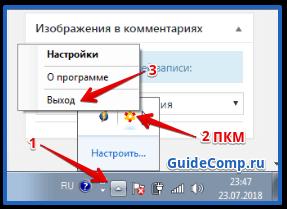 23-07-udalit-menedzher-brauzerov-yandex-7.png