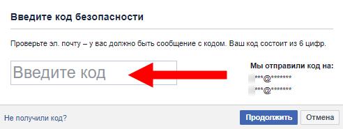 kod-bezopasnosti-na-pochte.png
