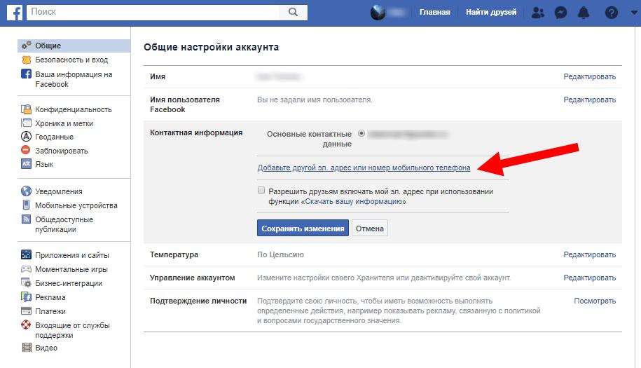dobavit-kontaktnutyu-info.png