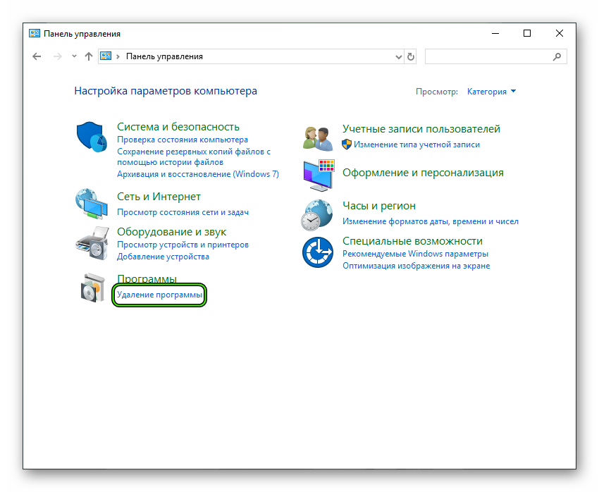 Instrument-Udalenie-programmy-v-Paneli-upravleniya-Windows.png
