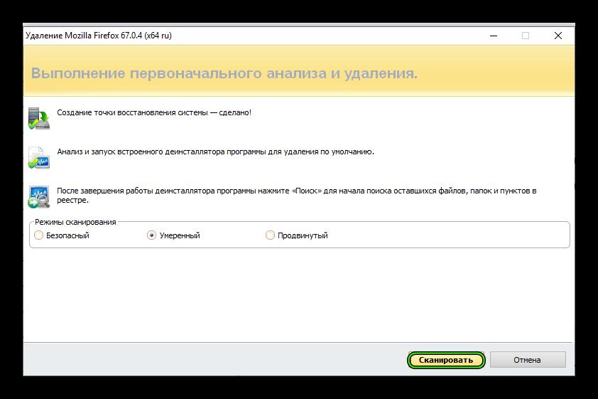 Knopka-Skanirovat-v-okoshke-udaleniya-Mozilla-Firefox-v-Revo-Uninstaller.png