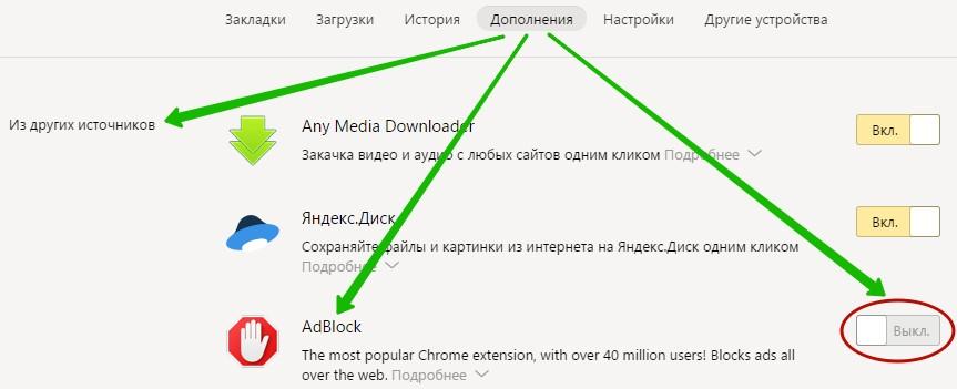 plugins-inyandex-browser.jpg