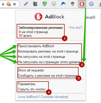 otcliuchenie-adblock-na-opredelennoi-stranitce.jpg