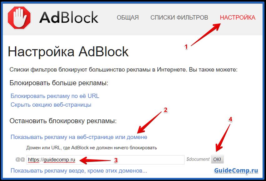 08-09-ubrat-adblok-plus-v-yandex-brauzere-7.png