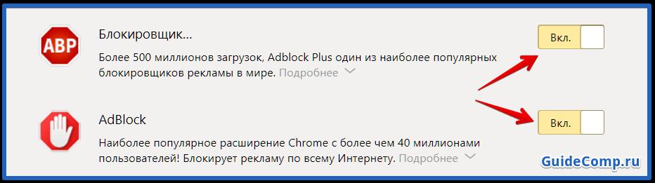 08-09-ubrat-adblok-plus-v-yandex-brauzere-10.png