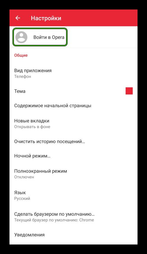 Vojti-v-Opera-Mini.png