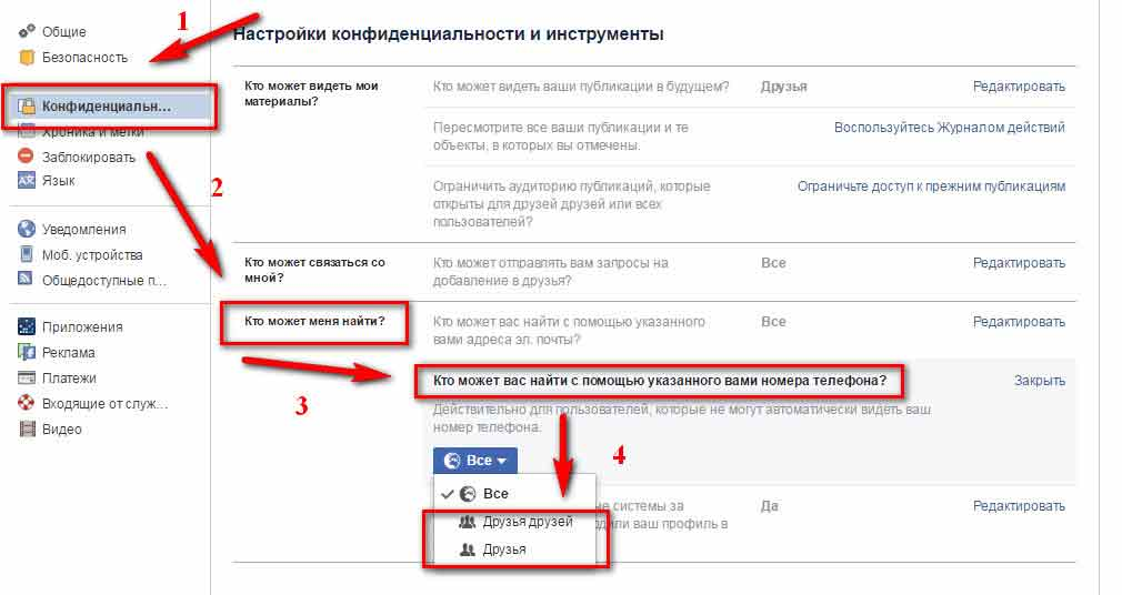 9-kak-v-facebook-naiti-cheloveka-po-nomeru-telefona.jpg