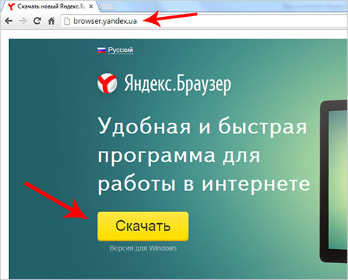 Яндекс браузер для windows3.jpg