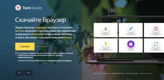 ustanovit-yanbr-2-550x269.jpg