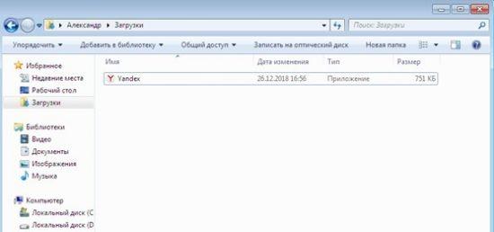 ustanovit-yanbr-4-550x258.jpg