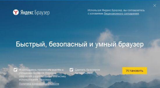 ustanovit-yanbr-10-550x304.jpg