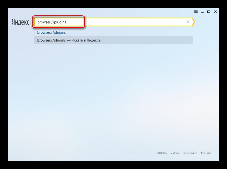Adobe-Flash-Player-v-YAndeks.Brauzer-vyizov-perechnya-plaginov.png